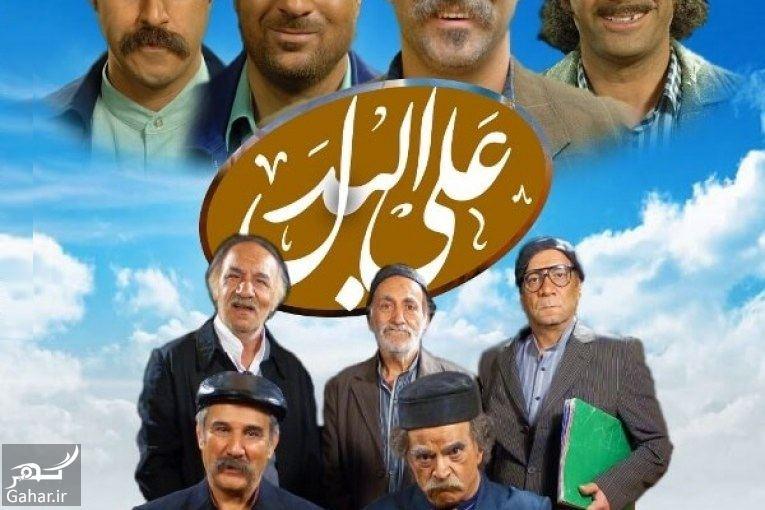 903158 Gahar ir زمان پخش تکرار سریال علی البدل از شبکه آی فیلم