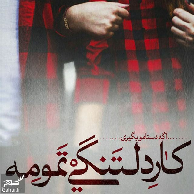 003558 Gahar ir متن دلتنگی برای همسر