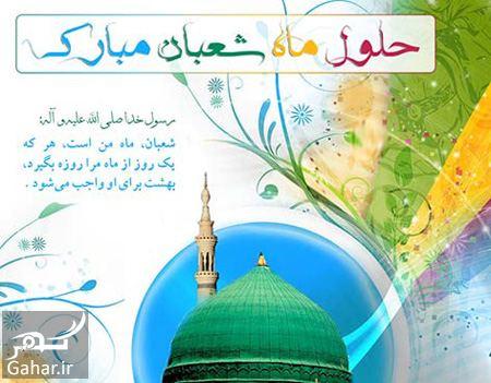042229 Gahar ir پیام تبریک اعیاد شعبانیه