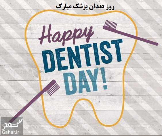متن و پیام تبریک روز دندانپزشک, جدید 1400 -گهر