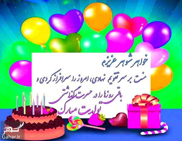 پیام تبریک تولد خواهر شوهر, جدید 1400 -گهر