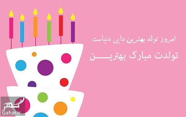 257184 Gahar ir متن تبریک تولد دایی