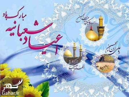 344561 Gahar ir پیام تبریک اعیاد شعبانیه