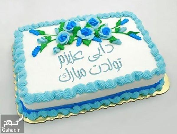 425858 Gahar ir متن تبریک تولد دایی