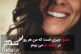 428687 Gahar ir تعریف زیبا از عشق و عاشقی