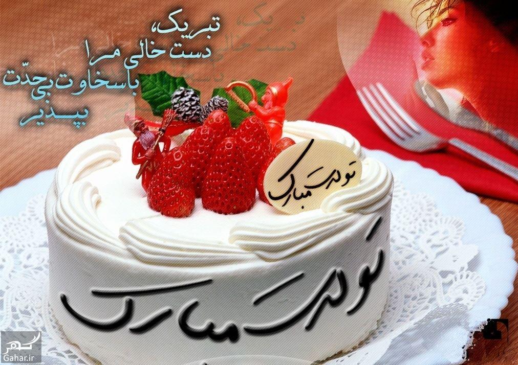 438355 Gahar ir متن تبریک تولد دایی
