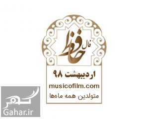 فال حافظ متولدین ماه ها, جدید 1400 -گهر