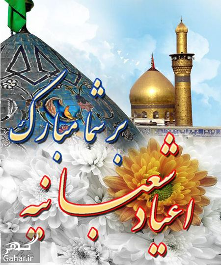 703923 Gahar ir پیام تبریک اعیاد شعبانیه