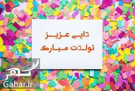 770644 Gahar ir متن تبریک تولد دایی