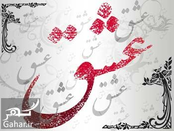 844023 Gahar ir تعریف زیبا از عشق و عاشقی