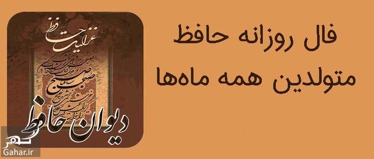 930053 Gahar ir فال حافظ متولدین ماه ها