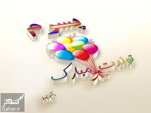 094683 Gahar ir پیام تبریک تولد فرزند پسر