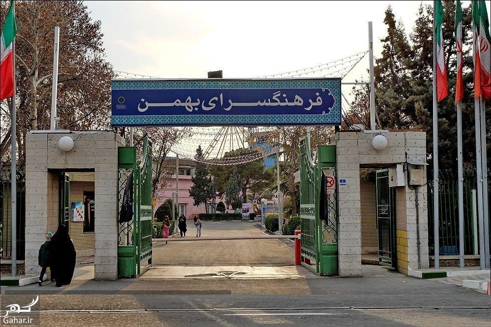 آدرس فرهنگسرای بهمن, جدید 1400 -گهر