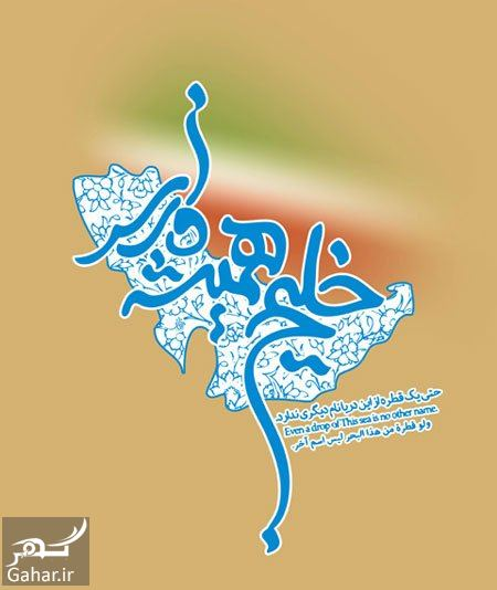 عکس  و متن تبریک روز خلیج فارس, جدید 1400 -گهر