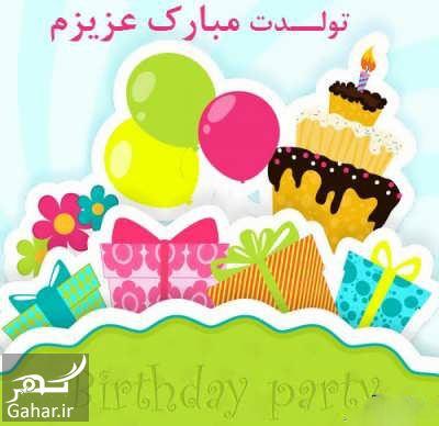 456030 Gahar ir پیام تبریک تولد فرزند پسر