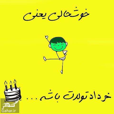 متن تبریک متولدین خرداد ،  تبریک تولد برای خرداد ماهی ها, جدید 1400 -گهر