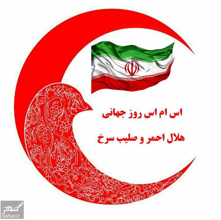 پیام تبریک هفته هلال احمر, جدید 1400 -گهر