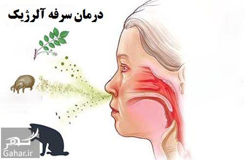631421 Gahar ir درمان سرفه آلرژیک