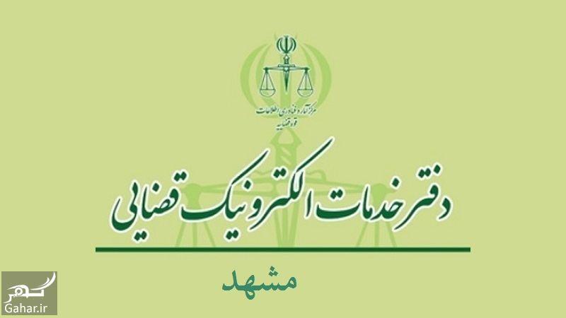 آدرس دفاتر خدمات قضایی مشهد, جدید 1400 -گهر
