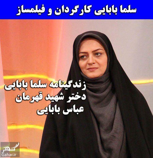 677262 Gahar ir بیوگرافی سلما بابایی + عکسهای سلم بابایی دختر شهید بابایی