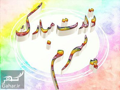 707904 Gahar ir پیام تبریک تولد فرزند پسر