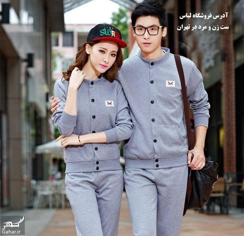 708344 Gahar ir آدرس فروشگاه لباس ست زن و مرد در تهران
