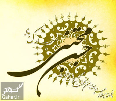 پیام تبریک تولد امام حسن مجتبی, جدید 1400 -گهر