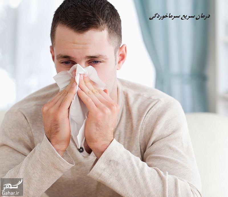 پیشنهاداتی برای درمان سریع سرماخوردگی, جدید 1400 -گهر
