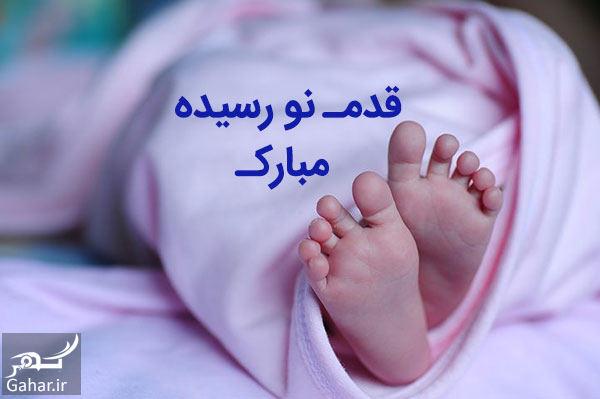 005039 Gahar ir تبریک به دنیا اومدن نوزاد ، تبریک تولد نوزاد دختر و پسر