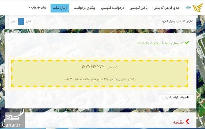 095404 Gahar ir تاییدیه کد پستی و آدرس (راهنمای دریافت تاییدیه پستی)
