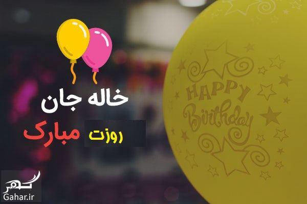 118383 Gahar ir تبریک روز خاله ، پیام و متن های زیبا برای روز خاله