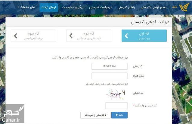 126710 Gahar ir تاییدیه کد پستی و آدرس (راهنمای دریافت تاییدیه پستی)
