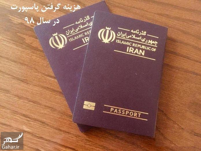 هزینه گرفتن پاسپورت در سال 98