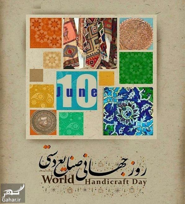 281416 Gahar ir تبریک روز صنایع دستی