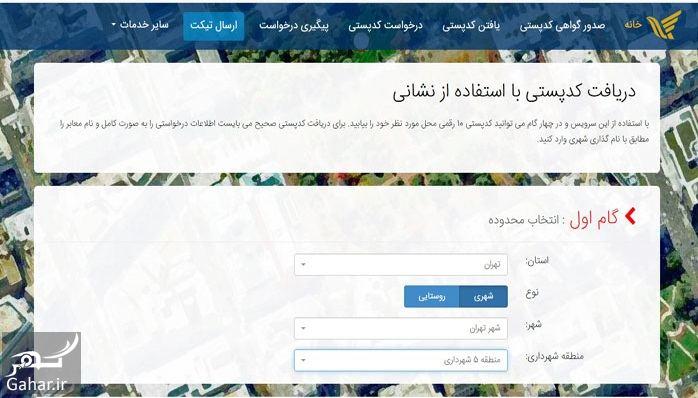 316973 Gahar ir تاییدیه کد پستی و آدرس (راهنمای دریافت تاییدیه پستی)