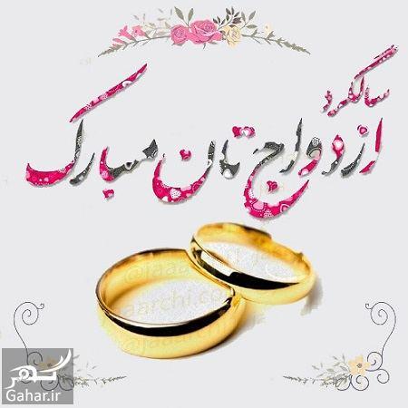 332990 Gahar ir پیام تبریک سالگرد ازدواج به دخترم