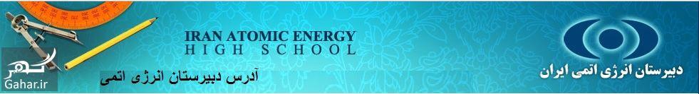 آدرس دبیرستان انرژی اتمی, جدید 1400 -گهر