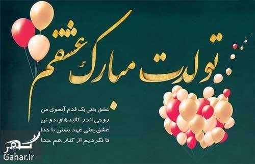 متن تولد همسر خردادی, جدید 1400 -گهر
