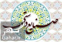 530671 Gahar ir تبریک روز صنایع دستی