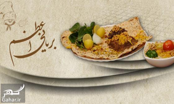 بریانی اعظم اصفهان آدرس, جدید 1400 -گهر