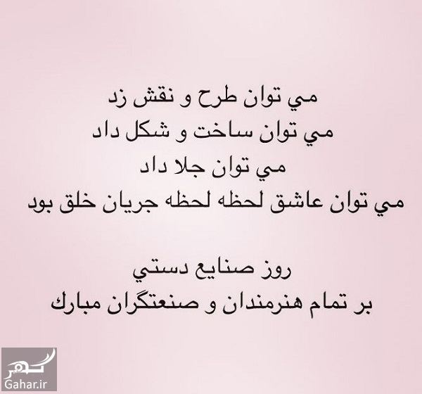 635264 Gahar ir تبریک روز صنایع دستی