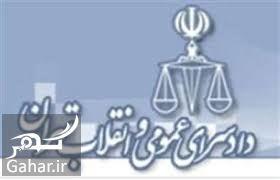 آدرس دادسراهای تهران, جدید 1400 -گهر