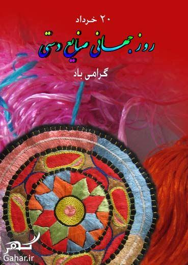 تبریک روز صنایع دستی, جدید 1400 -گهر