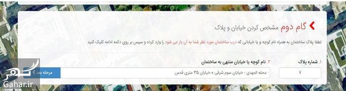 922940 Gahar ir تاییدیه کد پستی و آدرس (راهنمای دریافت تاییدیه پستی)