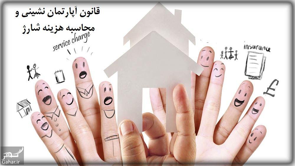 944869 Gahar ir قانون آپارتمان نشینی هزینه شارژ