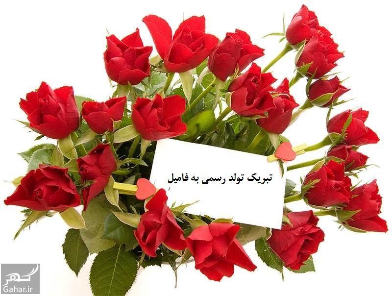 تبریک تولد رسمی به فامیل و آشنا, جدید 1400 -گهر