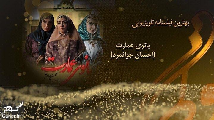 110264 Gahar ir اسامی برگزیدگان نوزدهمین جشن حافظ 98