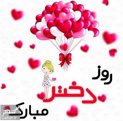 120222 Gahar ir عکس نوشته روز دختر مبارک