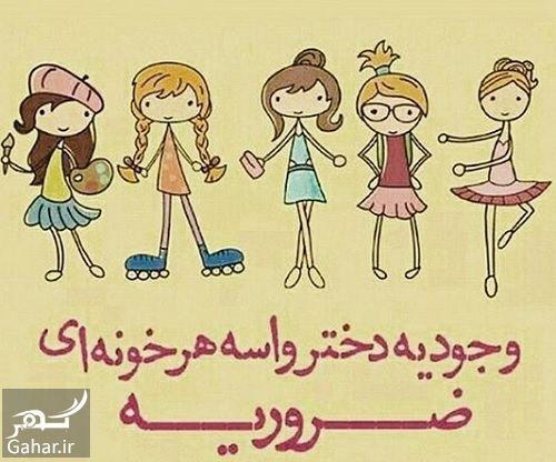 184754 Gahar ir عکس نوشته روز دختر مبارک