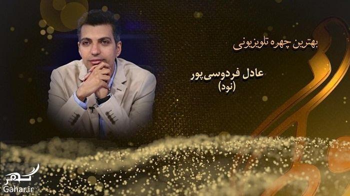 256143 Gahar ir اسامی برگزیدگان نوزدهمین جشن حافظ 98